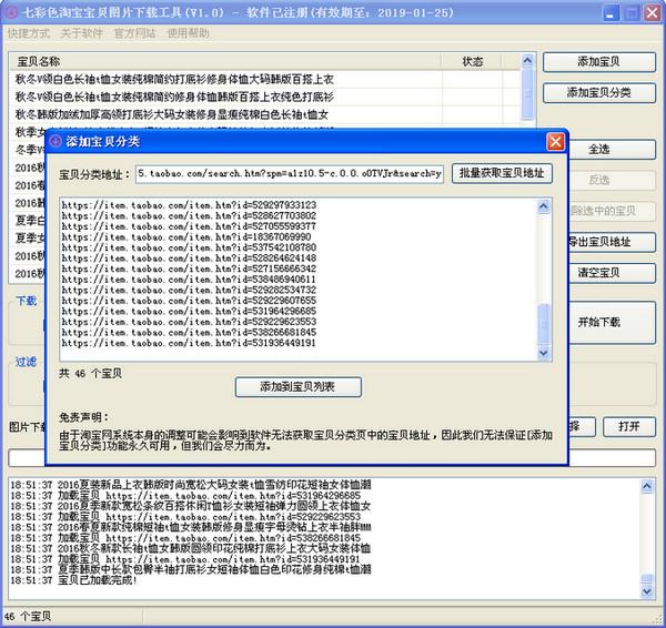 七彩色淘宝宝贝图片下载软件第2张预览图