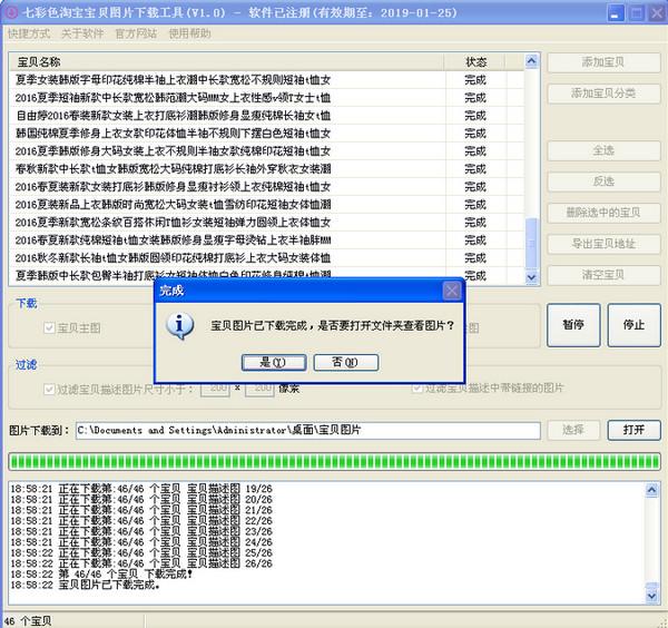 七彩色淘宝宝贝图片下载软件第3张预览图