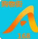 购物街168 1.0.1 安卓版