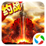 热血战神腾讯版 1.9.01 安卓版