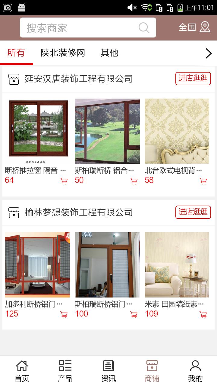 陕北装修网app预览图