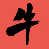 牛魔王K线app