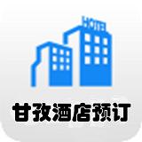 甘孜酒店预订app