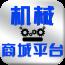 机械商城平台 1.1 安卓版