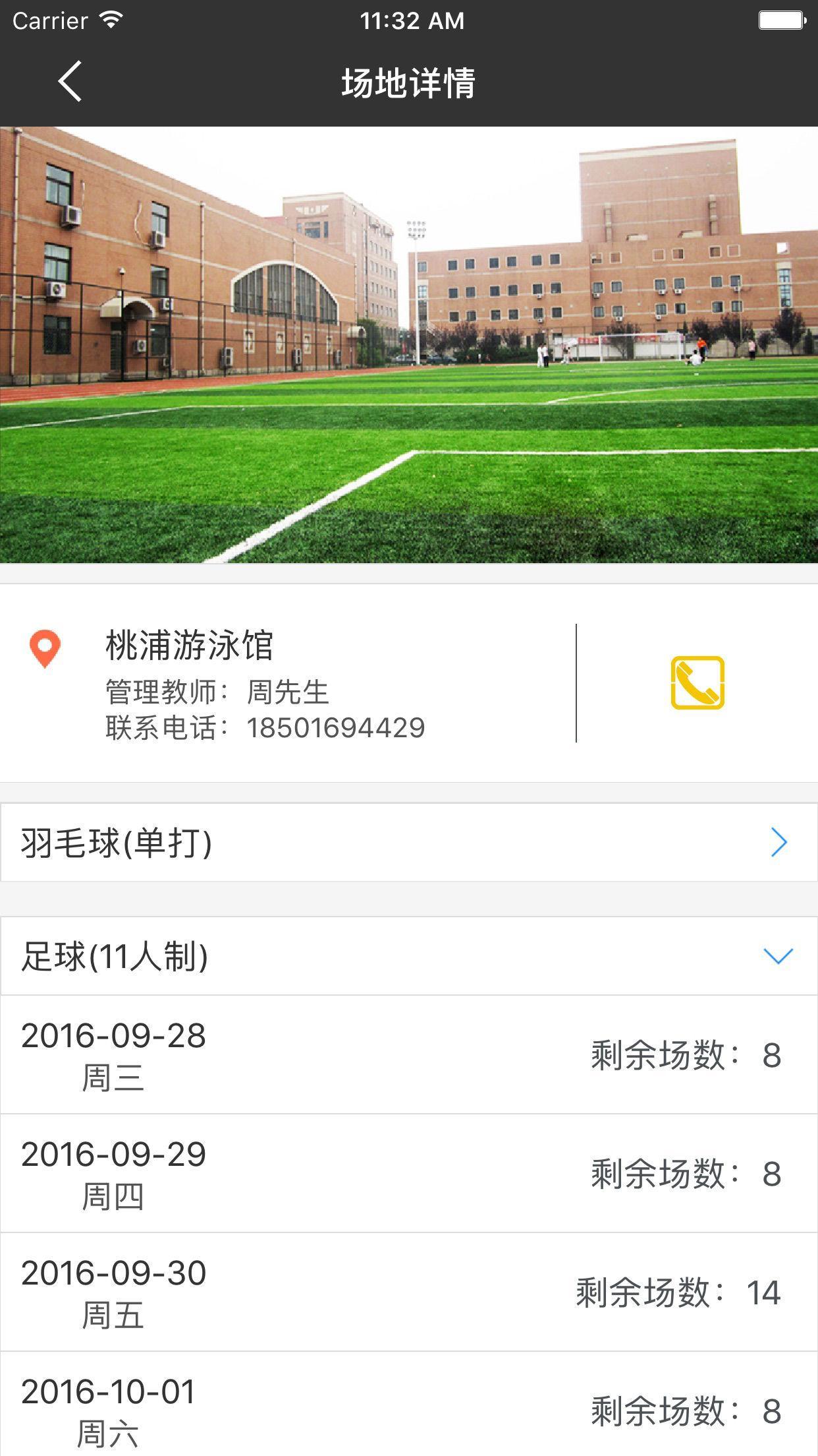 上体场馆 1.0.6 安卓版