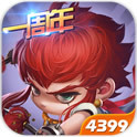 格斗冒险岛4399版 1.5.1 安卓版