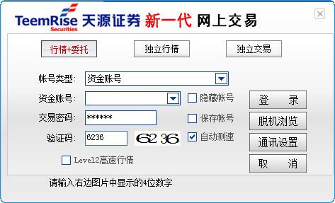 九州证券同花顺 2019.09.06 官方版