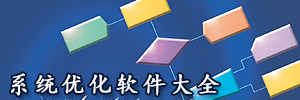 系统优化软件_系统优化软件排行