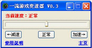 一流游戏加速器 2.0 免费版