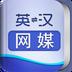 外教社网络与多媒体英语词典app