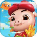 猪猪侠之梦想战队 1.0 安卓版