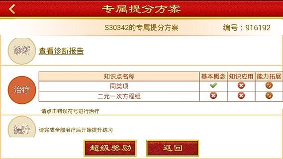 分豆教育app