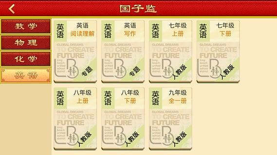分豆教育app 2.1.14 安卓版