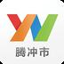 云南通腾冲市app