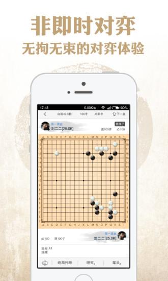 野狐围棋 1.0.0 安卓版