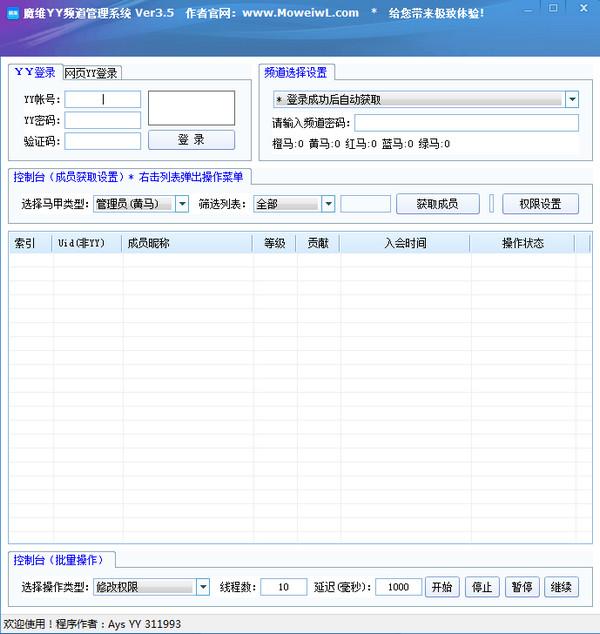魔维YY频道管理系统 3.5 免费版
