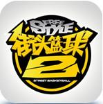 街头篮球2 4.3 安卓版