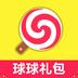 球球领礼包app