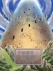 无限迷宫大世界  免费版 1.0