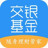 交银施罗德基金app
