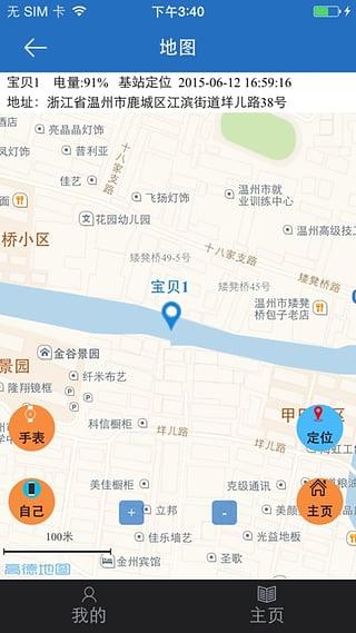 智恩儿童手表app第2张预览图