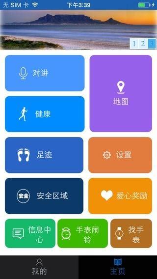 智恩儿童手表app第1张预览图