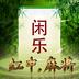 闲乐娱乐平台 3.0 安卓版
