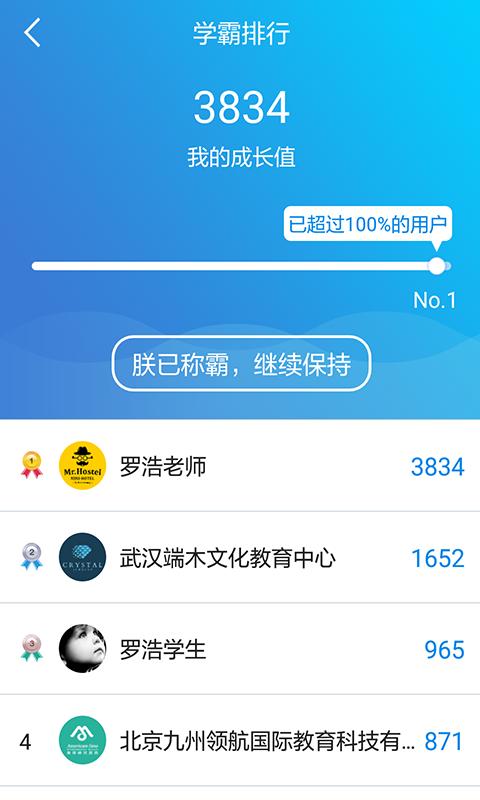 職易網 1.71 安卓版