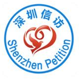 深圳信访 1.0.1 安卓版