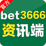 bet3666资讯端app