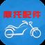 摩托配件采購平臺 1.0.0 安卓版