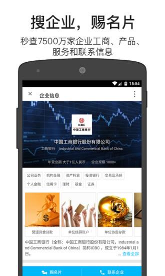 名片全能王app