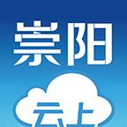 云上崇阳app