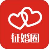 征婚圈app