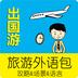 出国游旅游外语包app