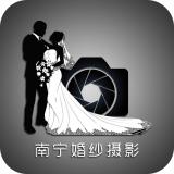 南宁婚纱摄影app