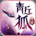 青丘狐传说app v1.3.4 安卓版