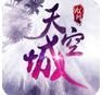 九州天空城手游 1.0.9.10 安卓版