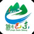 巴东旅游app