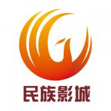 民族影城 5.2.1 安卓版