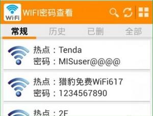 WIFI密码查看器 4.1.5 安卓版