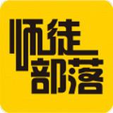 师徒部落app 1.5.1 安卓版
