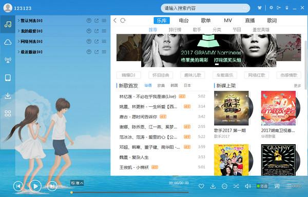 天天酷音 2.4.5.0 免费版