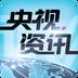 央视资讯app