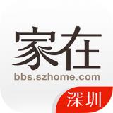 家在深圳论坛 4.1.3 安卓版