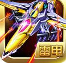 雷电傲气雄鹰  v1.0 安卓版