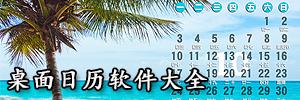 桌面日历软件_桌面日程管理软件