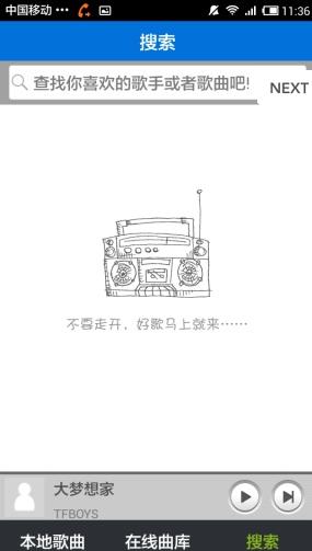 天天酷音 1.0 安卓版