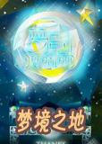 梦境迷失之地中文版