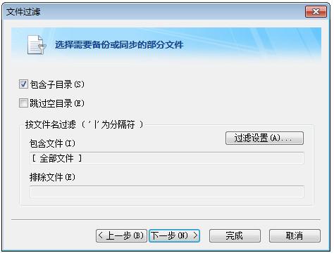 FileGee个人文件同步备份系统 10.2.6.0 免费安装版